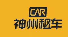 春节租车公司那家好?春节自驾租车平台推荐