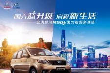 """""""芯""""升级 新生活 北汽昌河M50S再领幸福航线"""